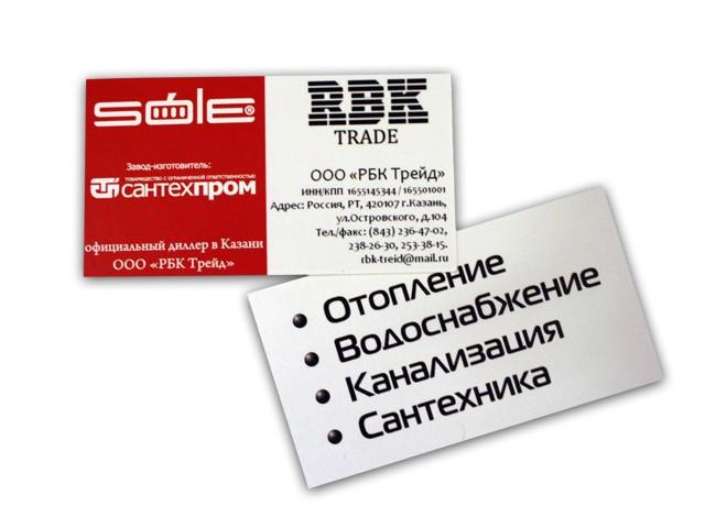 Описание: Печать визиток (цветность: 4+4,мел. бумага ,плотность 300 гр.м.кв