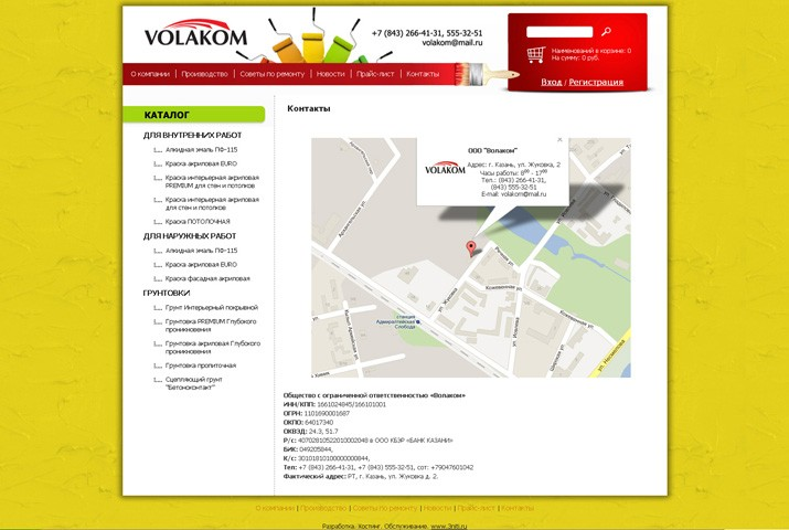 Сайт интернет-магазина
