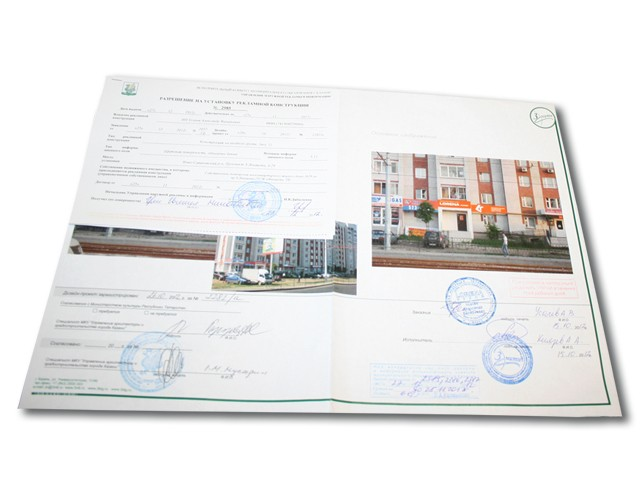 Паспортизация наружной рекламы