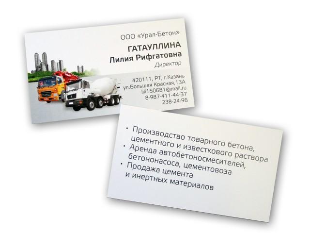 Печать визитки
