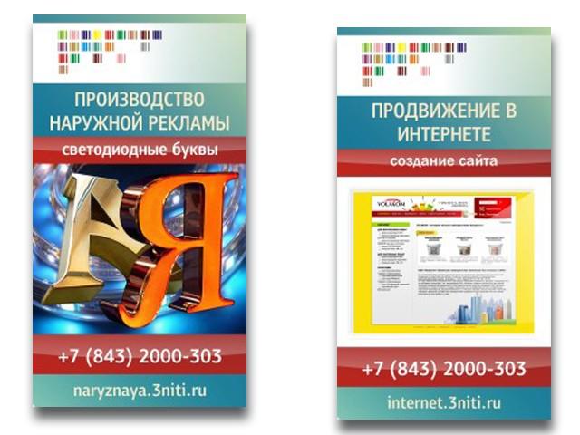 Дизайн рекламного модуля
