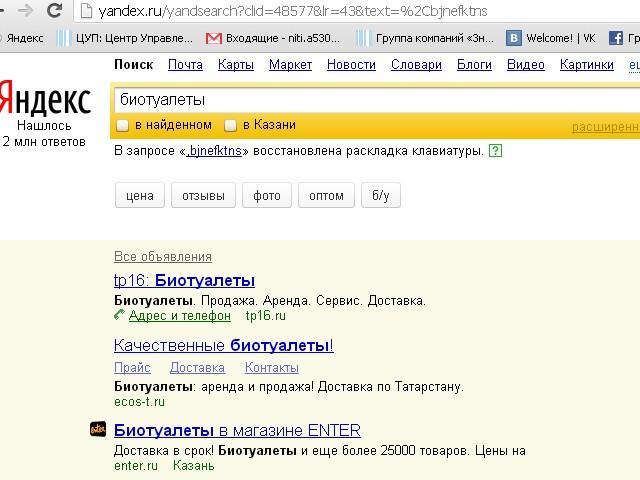 Реклама на Яндексе