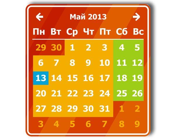 Верстка календаря на сайте и изменение фона сайта.
