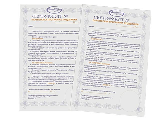 Печать на бумаге сертификатов