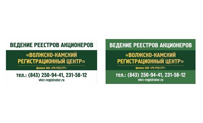 Дизайн макет рекламного щита