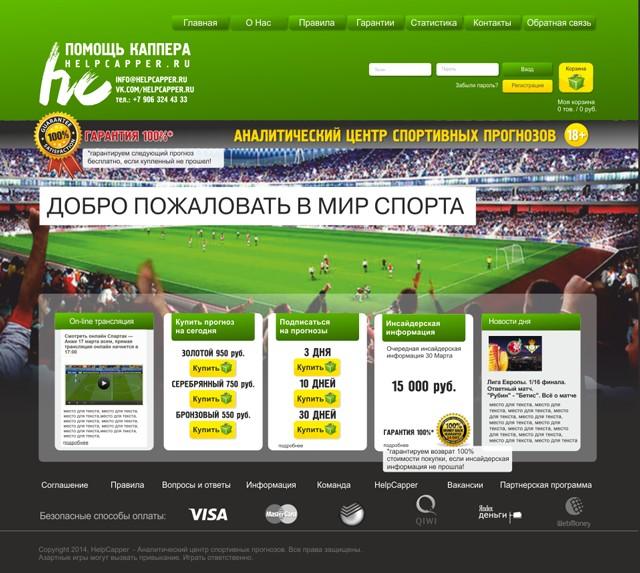 Изготовление сайта