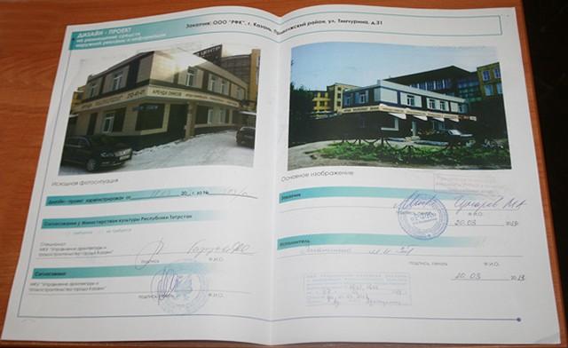 Согласование паспорта наружной рекламы