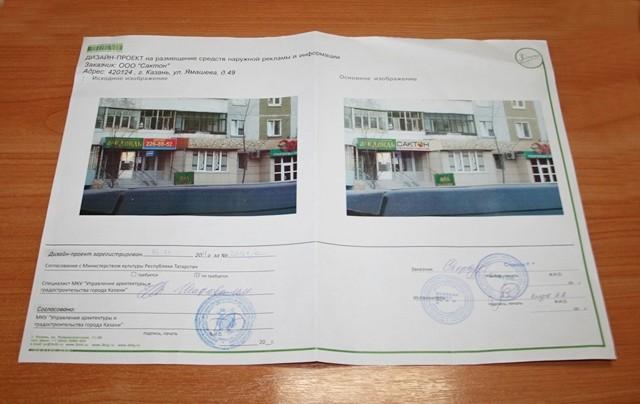 Согласование паспорта