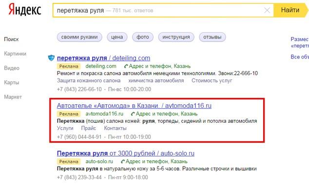 Размещение рекламы на Яндекс.Директ