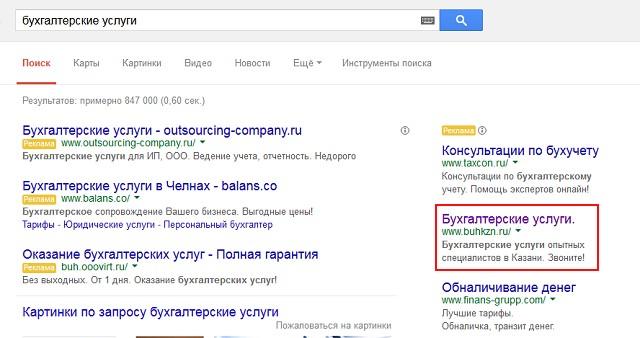 Размещение контекстной рекламы на Google