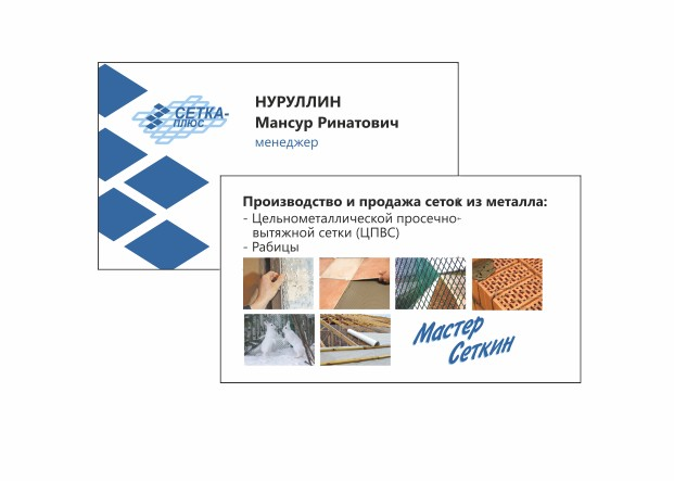 Верстка и подготовка макета визиток