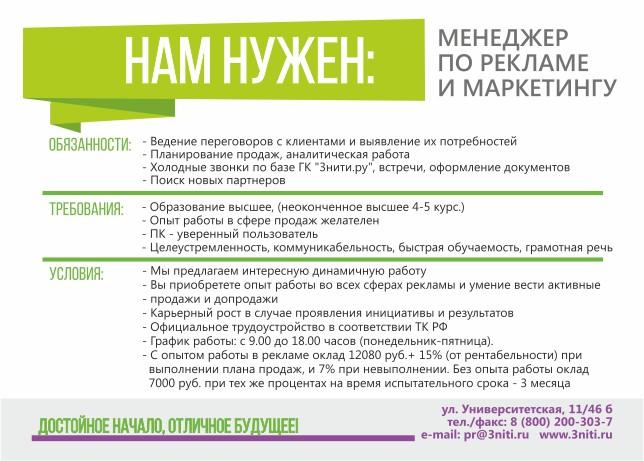 Дизайн листовки А5