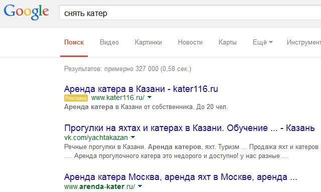 Реклама на Google