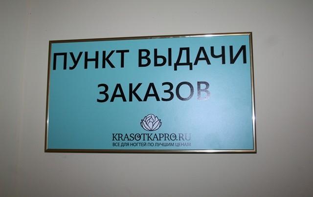 Изготовление таблички